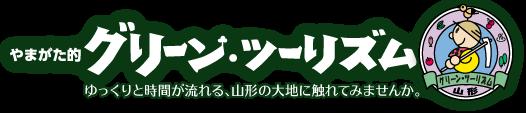 グリーン・ツーリズム サイトロゴ