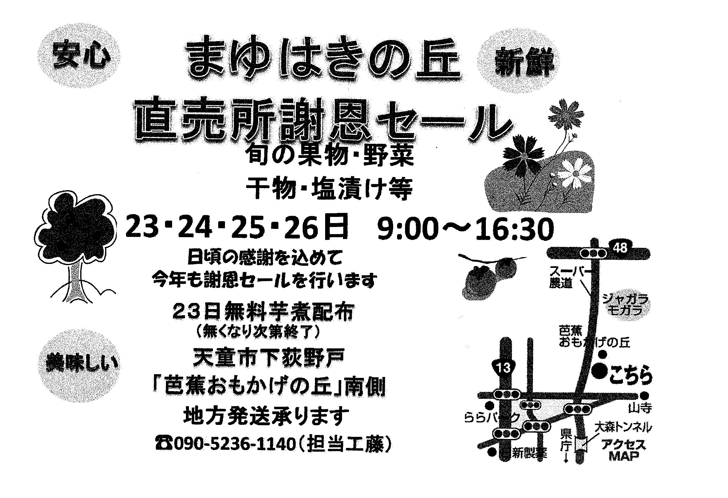 まゆはきの丘直売所.jpg