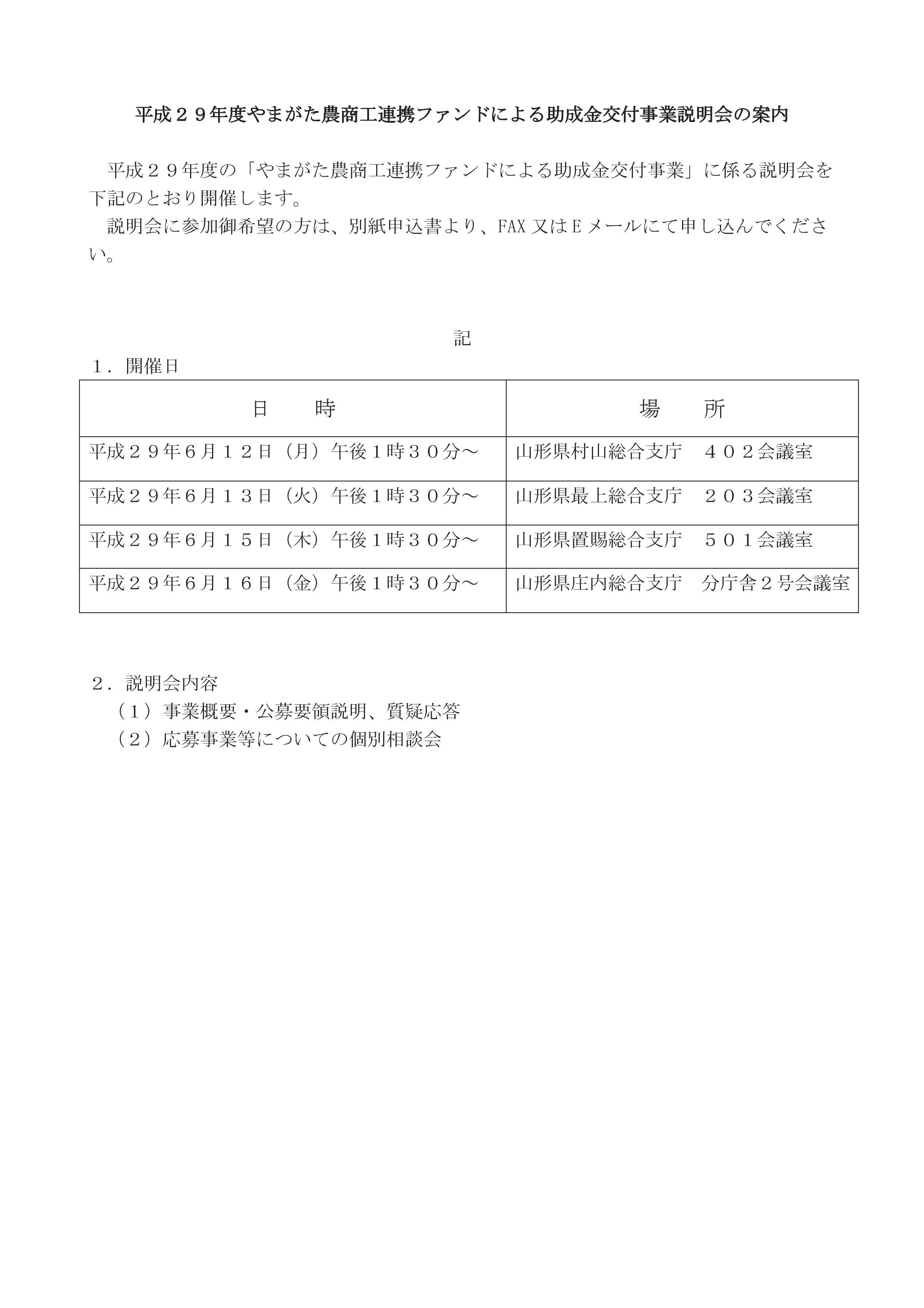 やまがた農商工連携ファンド事業助成説明会申込書-001.jpg