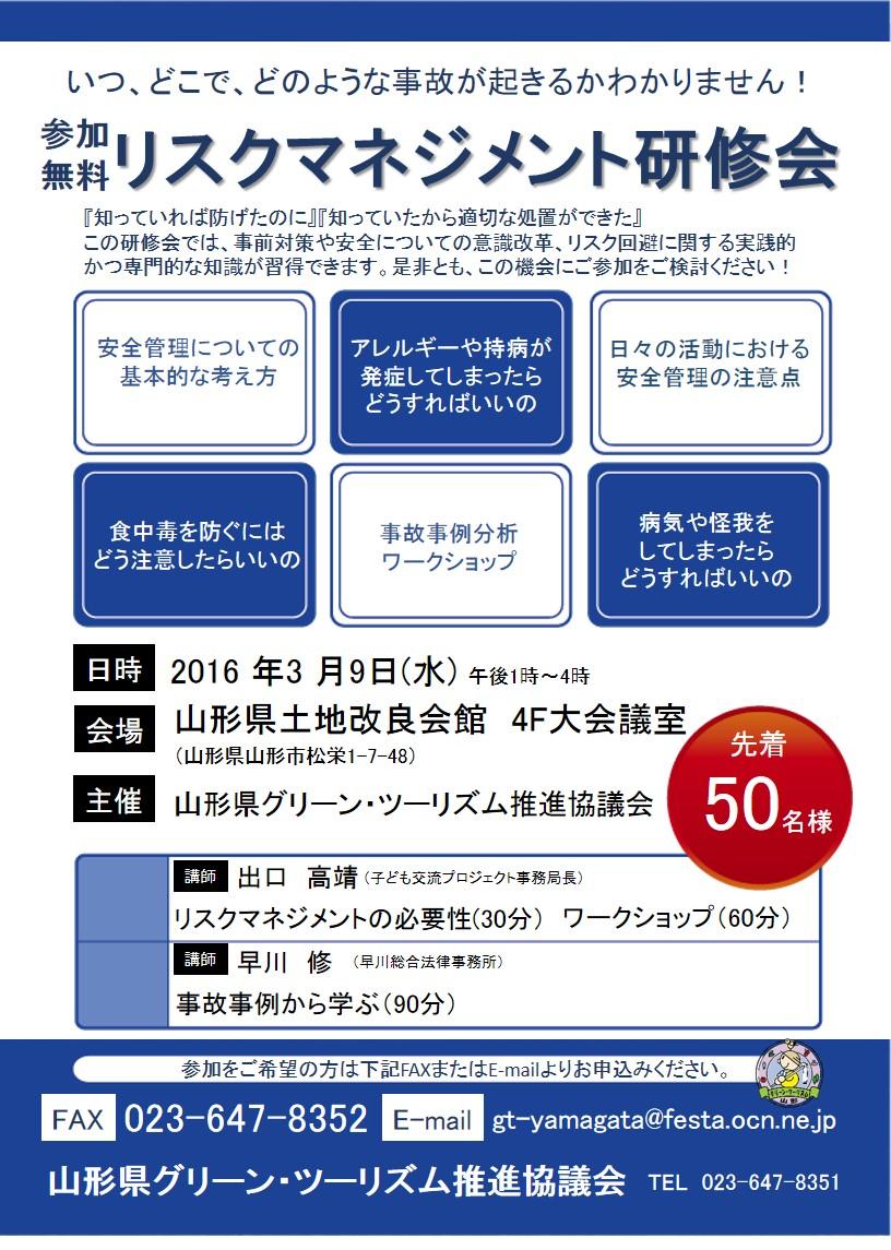 リスクマネジメント研修会チラシNO.2.jpg