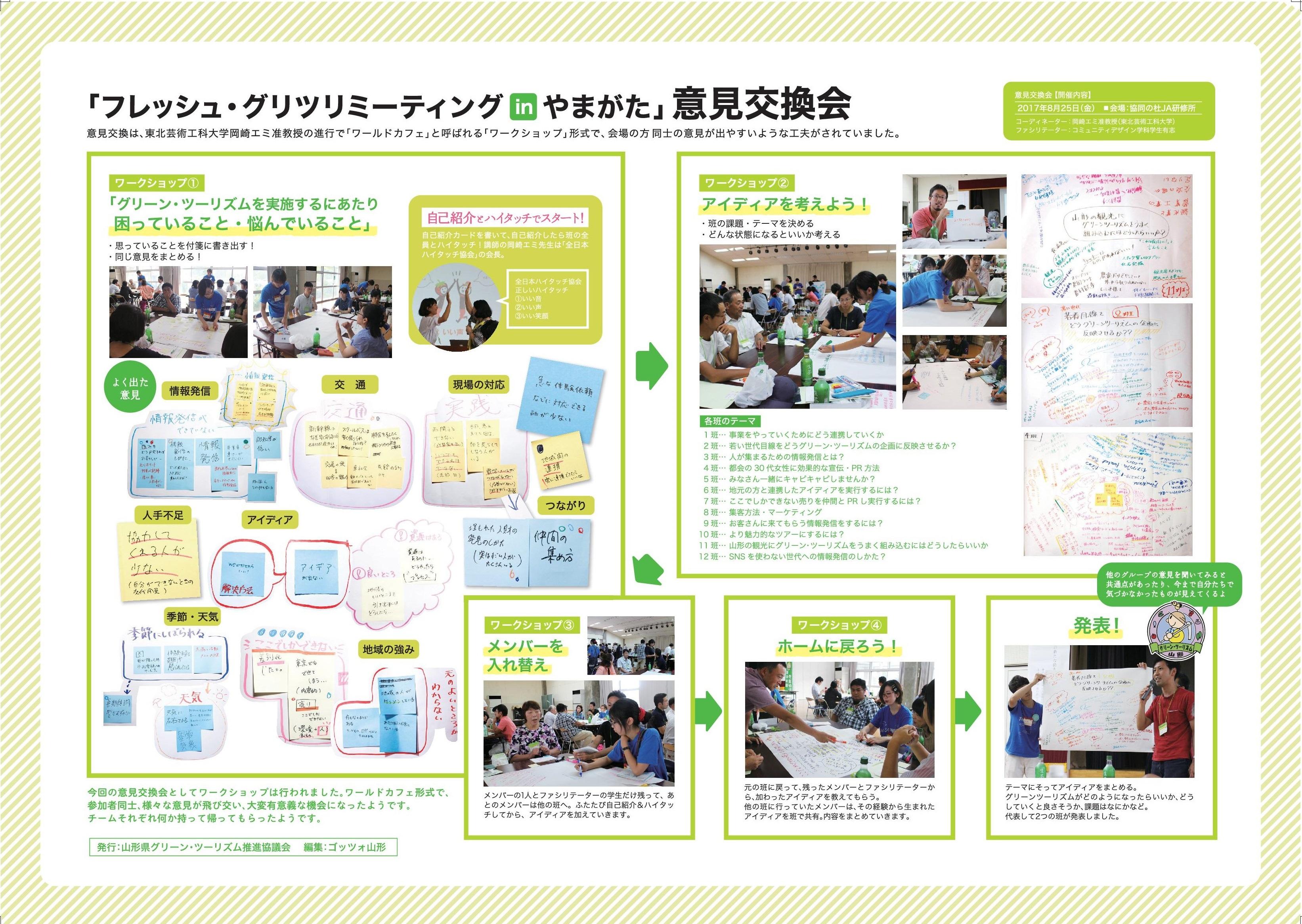 会報2(HP用).jpg