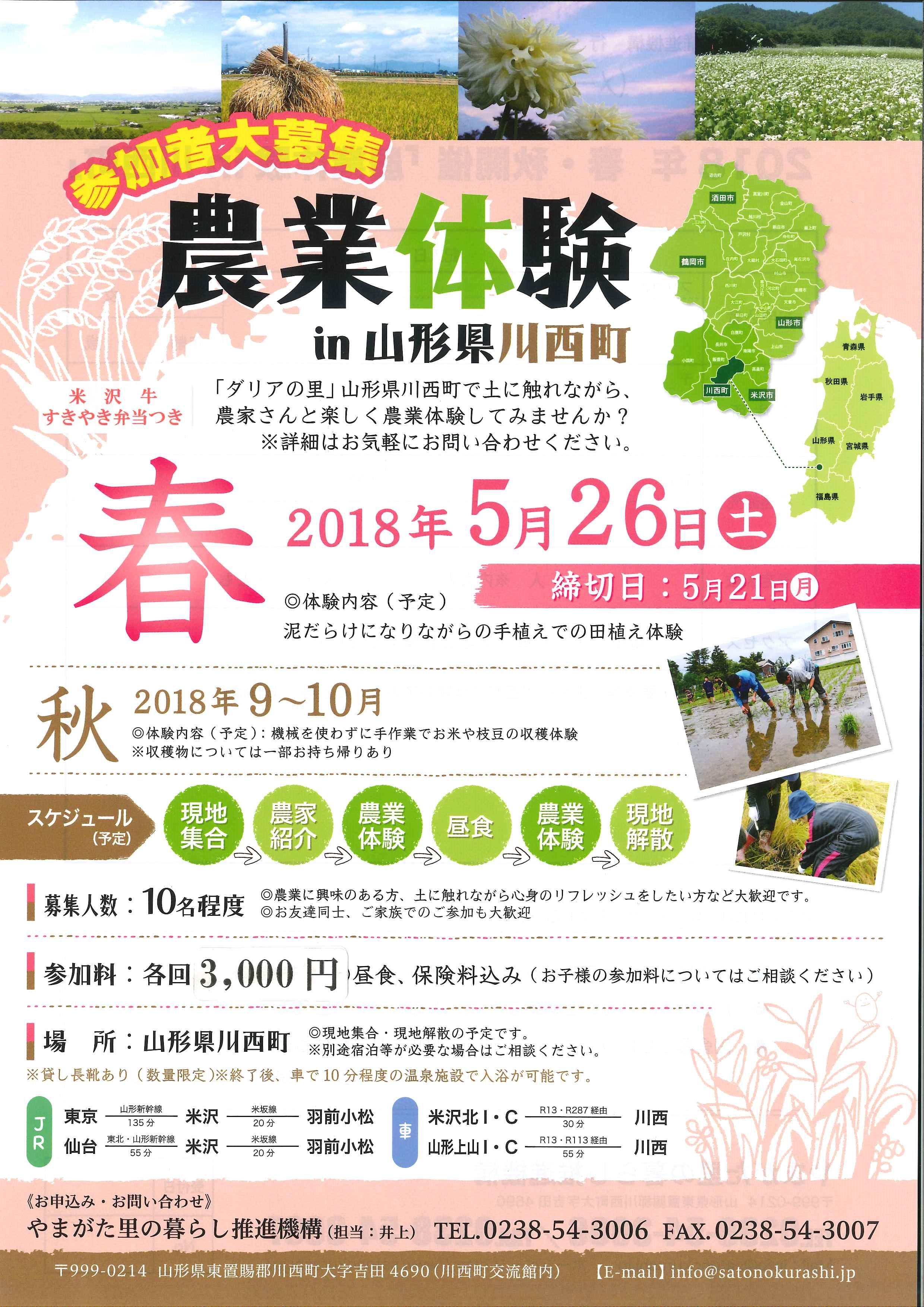 春の川西町で泥んこ田植え体験H30.5.11.jpg
