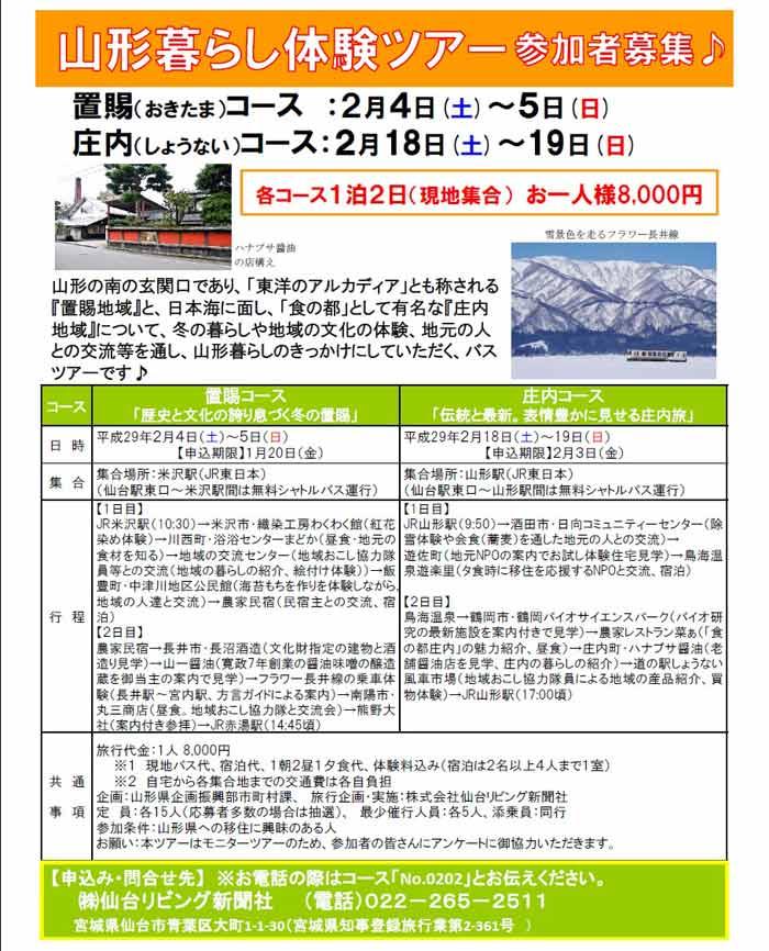 ken-tour-fuyu.jpg